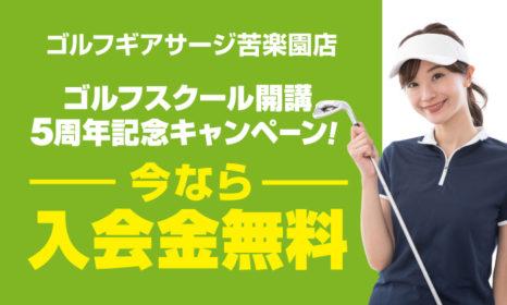 【苦楽園店】ゴルフスクール生大募集&秋冬ウェア大売り出し