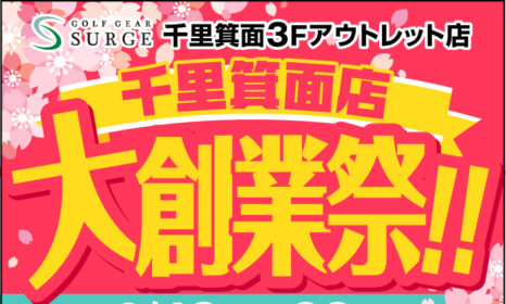 【千里箕面アウトレット】大創業祭!
