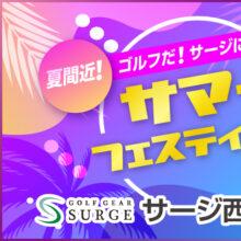 【西神戸店】サマーフェスティバル