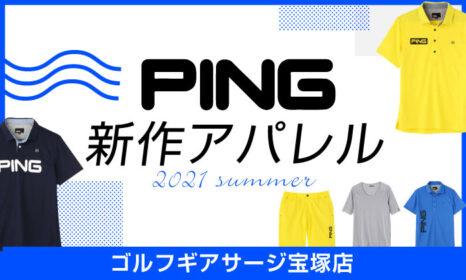 【宝塚店】PINGアパレル