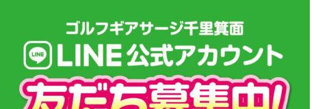 【千里箕面店】LINE公式アカウント友達募集中!!