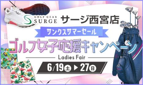 【西宮店】ゴルフ女子応援キャンペーン