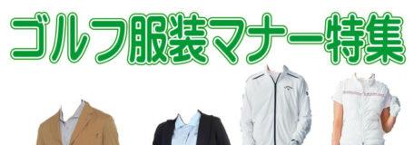 【特集】ゴルフの服装マナー