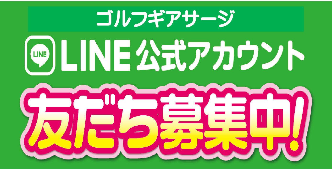 LINE公式アカウント友達募集中!!